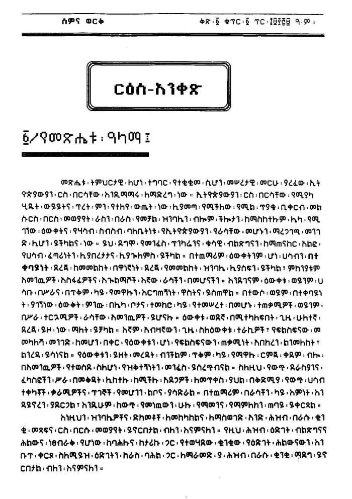Sile Metsihetu_Page_1