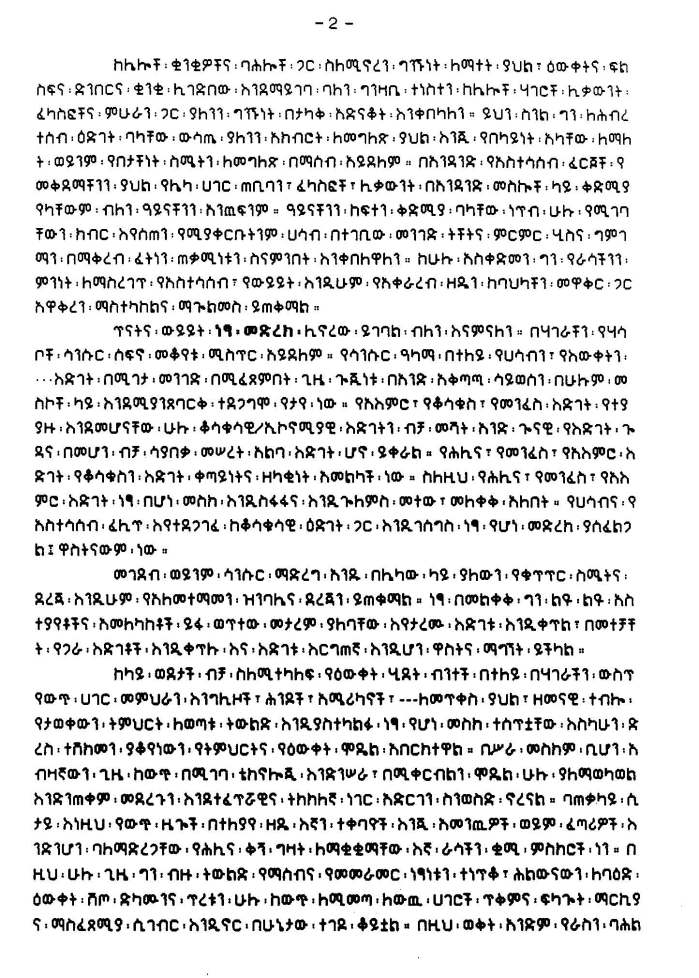 Sile Metsihetu_Page_2