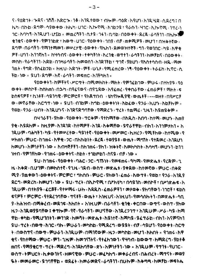 Sile Metsihetu_Page_3