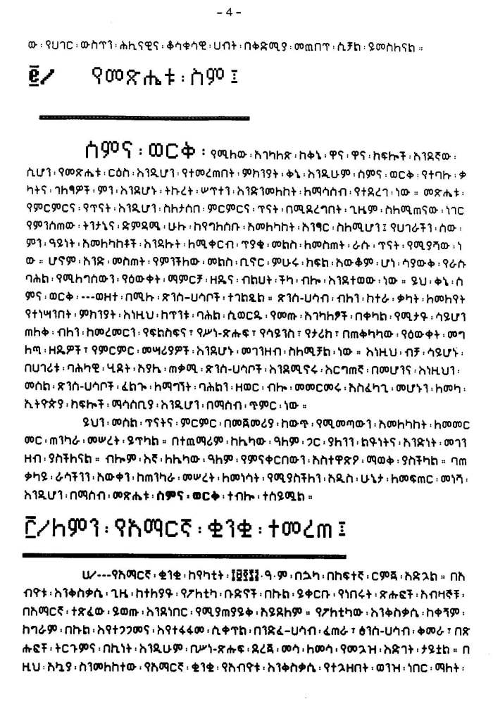 Sile Metsihetu_Page_4