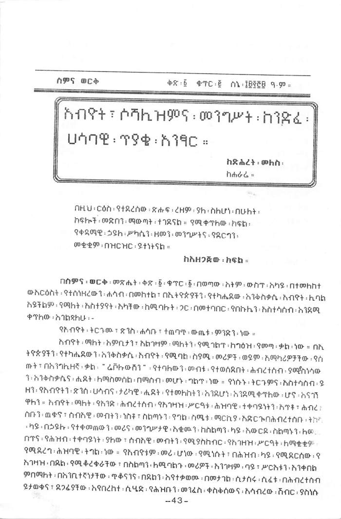 Abiyot Socialism & Mengist - Tsihret Meles_Page_01