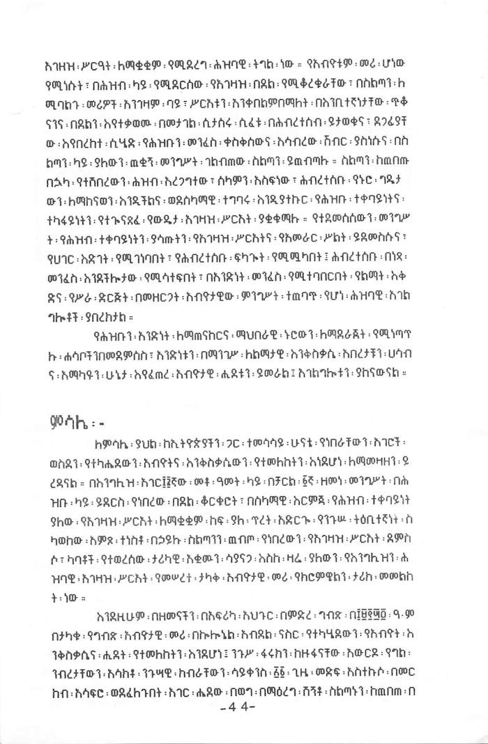 Abiyot Socialism & Mengist - Tsihret Meles_Page_02