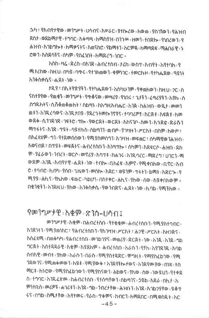 Abiyot Socialism & Mengist - Tsihret Meles_Page_03