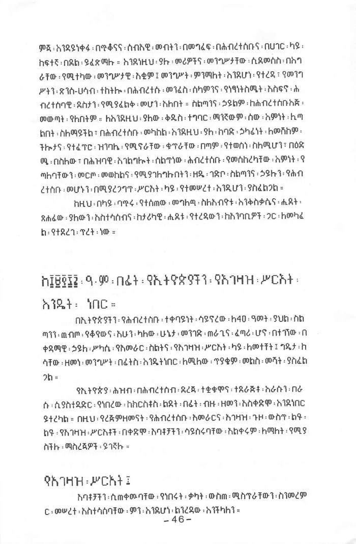 Abiyot Socialism & Mengist - Tsihret Meles_Page_04