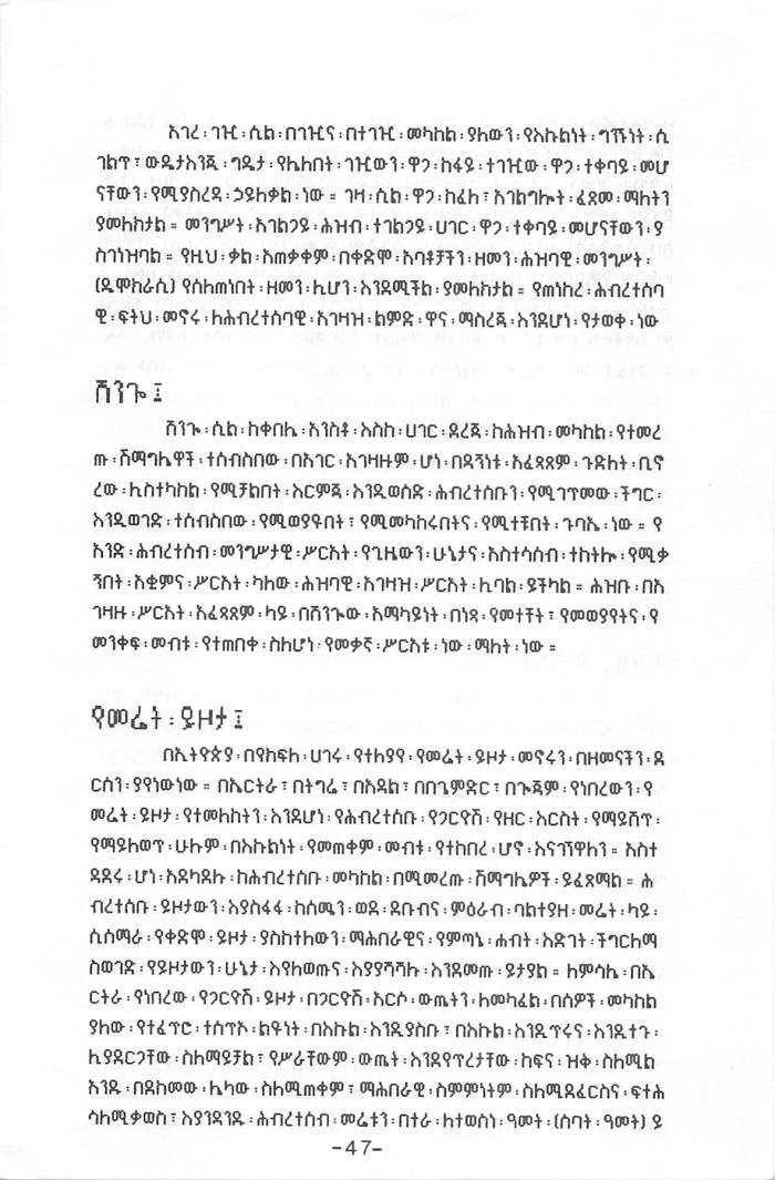 Abiyot Socialism & Mengist - Tsihret Meles_Page_05