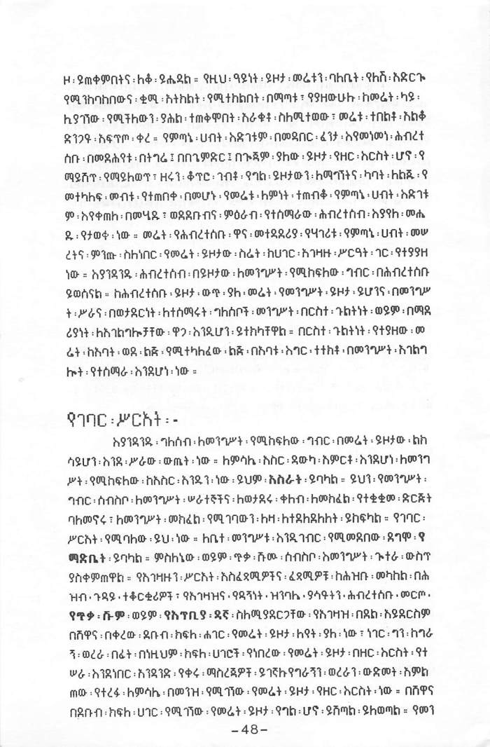 Abiyot Socialism & Mengist - Tsihret Meles_Page_06