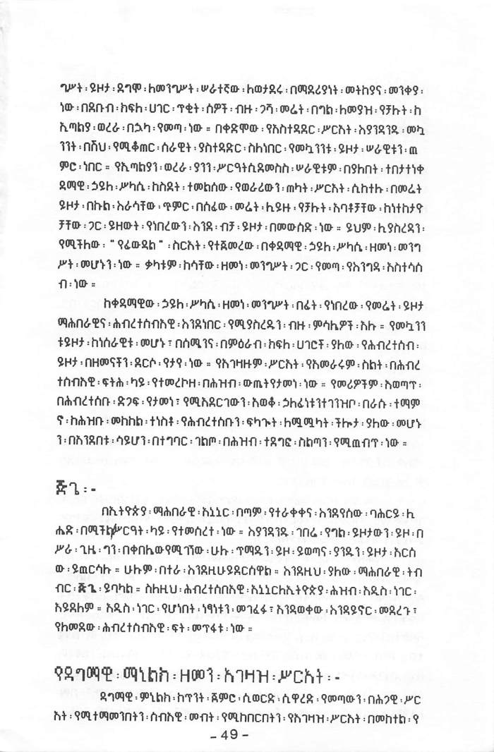 Abiyot Socialism & Mengist - Tsihret Meles_Page_07