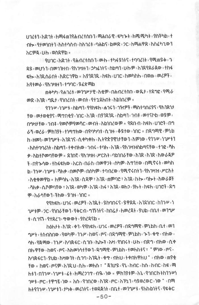 Abiyot Socialism & Mengist - Tsihret Meles_Page_08