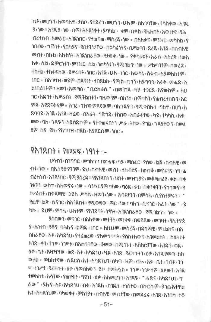Abiyot Socialism & Mengist - Tsihret Meles_Page_09