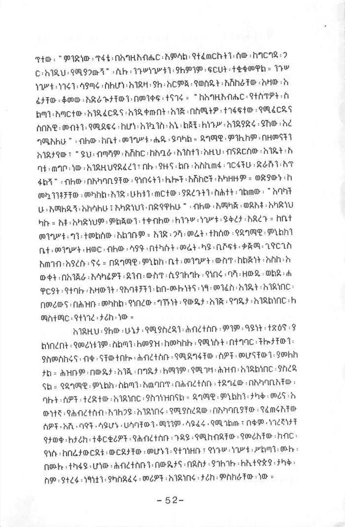 Abiyot Socialism & Mengist - Tsihret Meles_Page_10