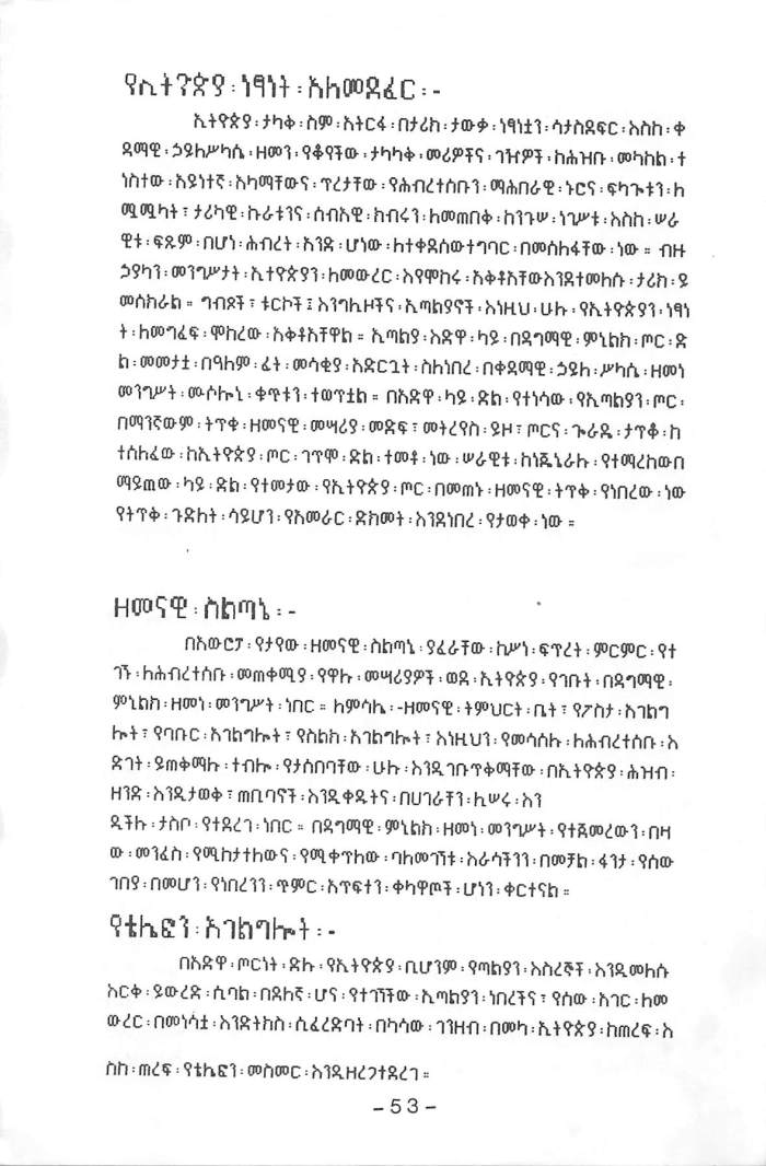 Abiyot Socialism & Mengist - Tsihret Meles_Page_11