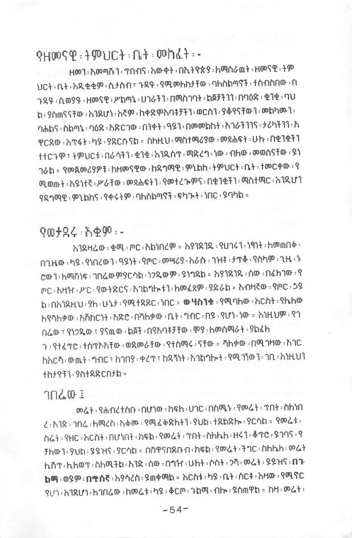 Abiyot Socialism & Mengist - Tsihret Meles_Page_12