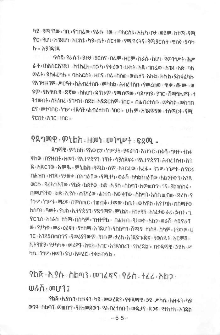 Abiyot Socialism & Mengist - Tsihret Meles_Page_13