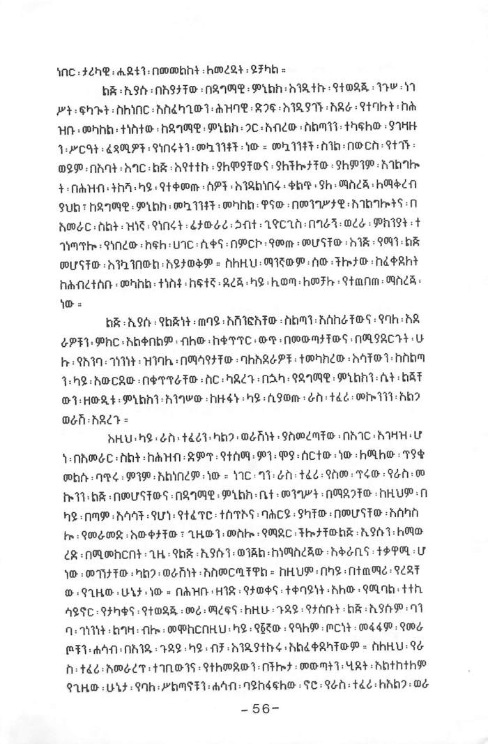 Abiyot Socialism & Mengist - Tsihret Meles_Page_14