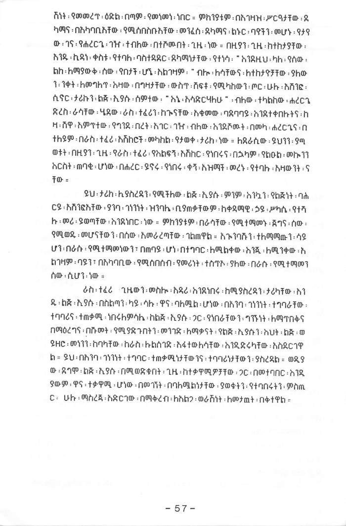 Abiyot Socialism & Mengist - Tsihret Meles_Page_15