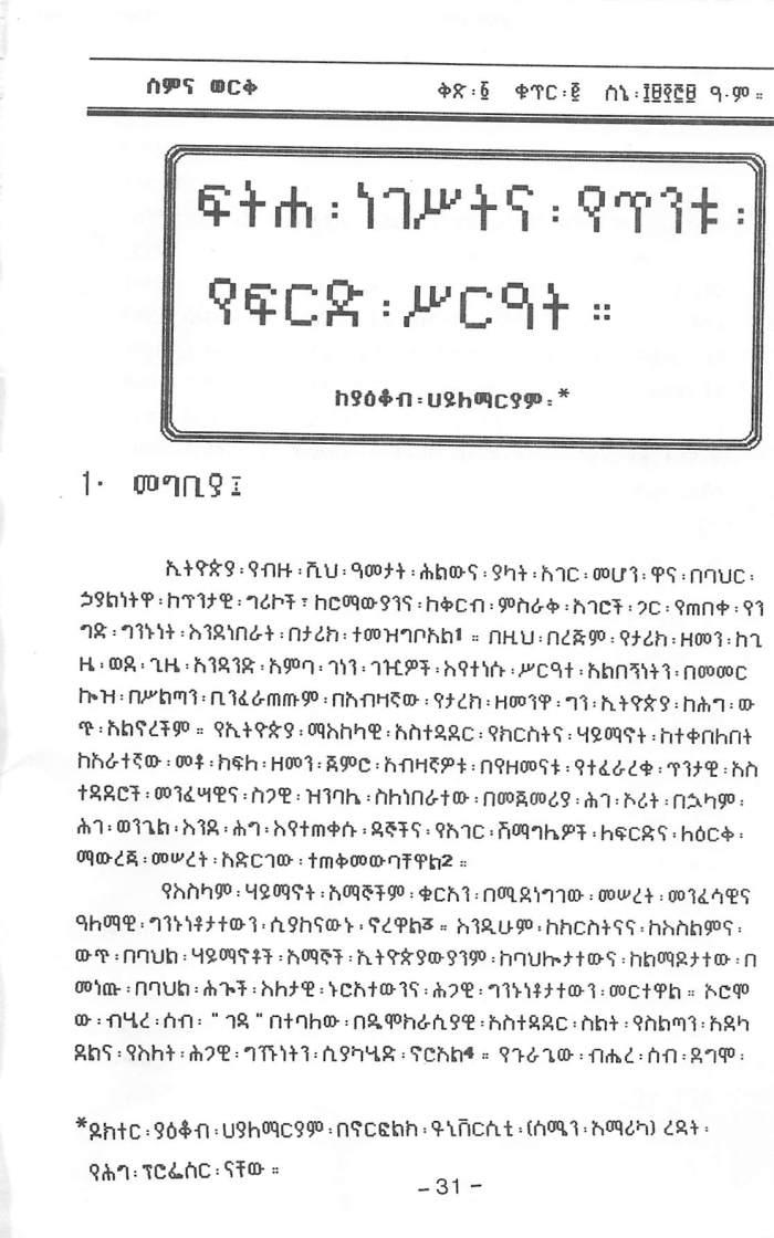 FithaNegest & YeTintu YeFird Sireat (Yacob HaileMariam)_Page_01