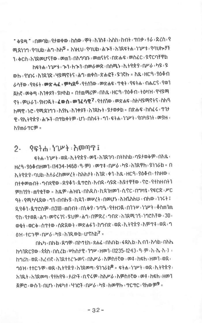 FithaNegest & YeTintu YeFird Sireat (Yacob HaileMariam)_Page_02