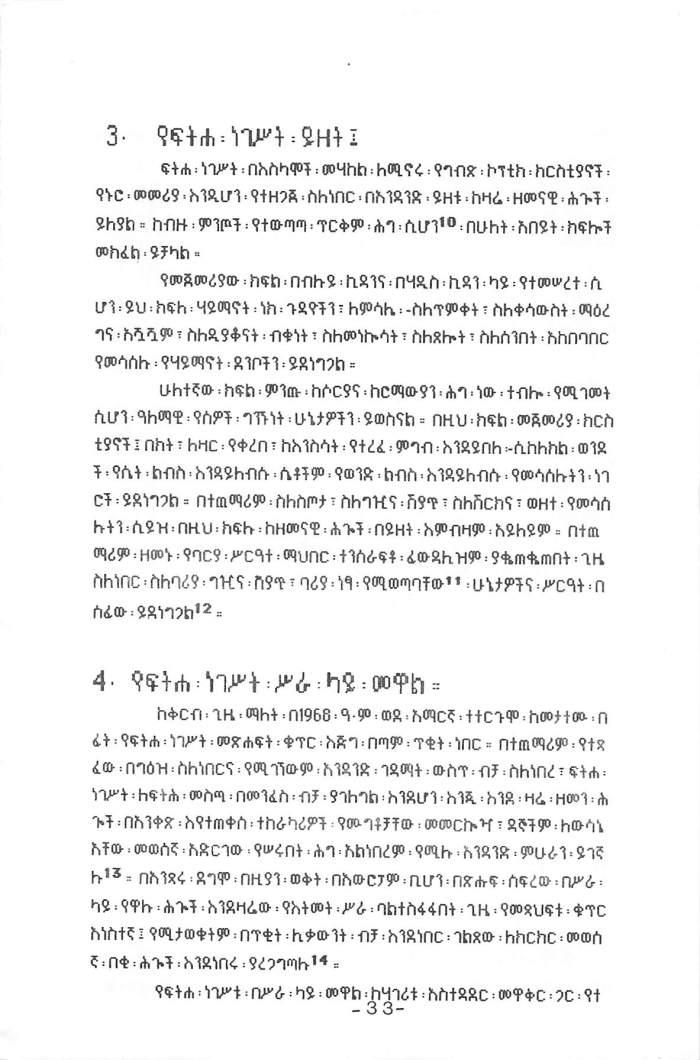FithaNegest & YeTintu YeFird Sireat (Yacob HaileMariam)_Page_03