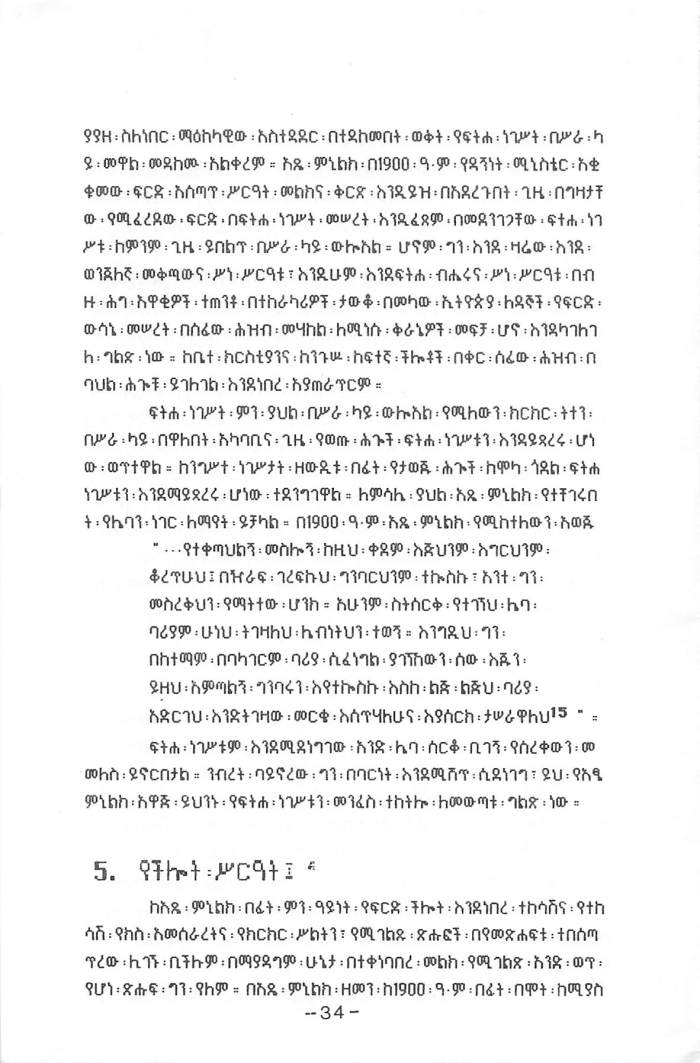 FithaNegest & YeTintu YeFird Sireat (Yacob HaileMariam)_Page_04