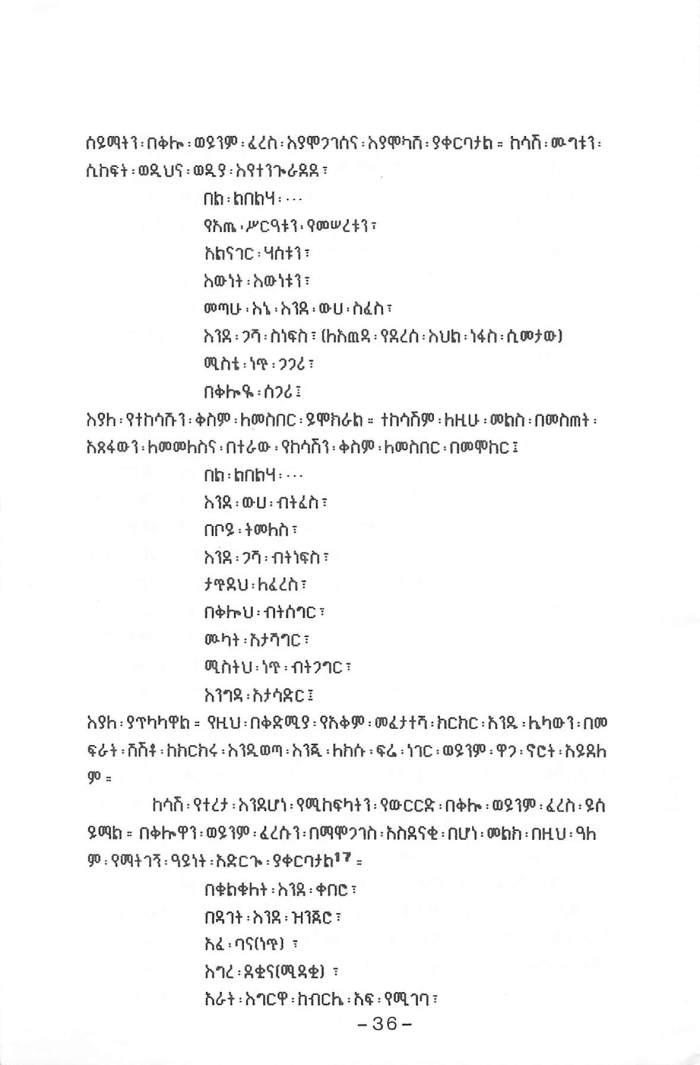 FithaNegest & YeTintu YeFird Sireat (Yacob HaileMariam)_Page_06