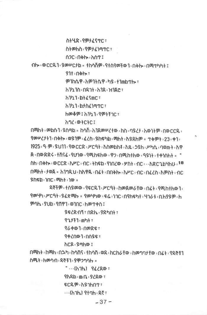 FithaNegest & YeTintu YeFird Sireat (Yacob HaileMariam)_Page_07