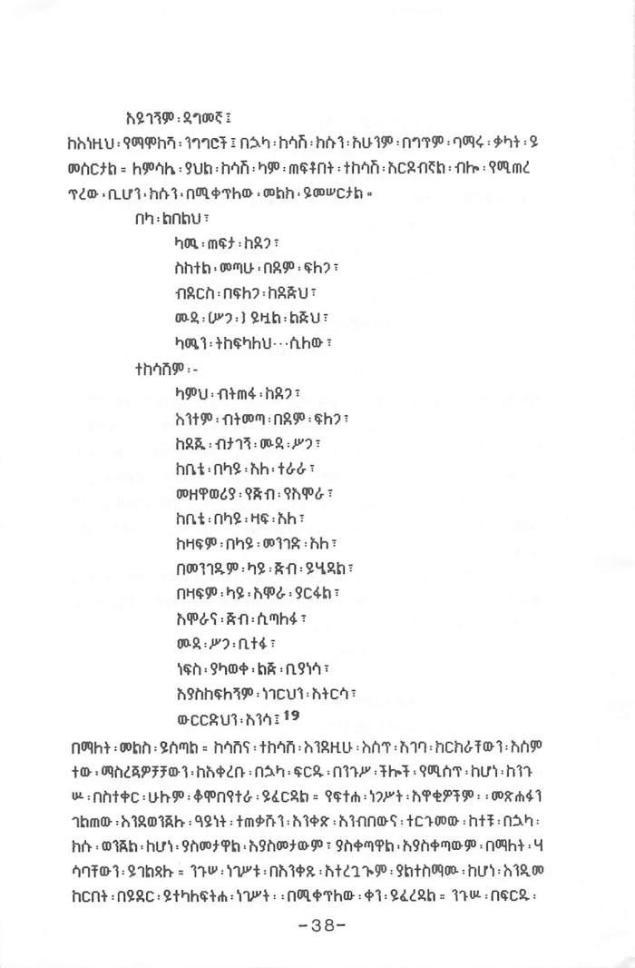 FithaNegest & YeTintu YeFird Sireat (Yacob HaileMariam)_Page_08
