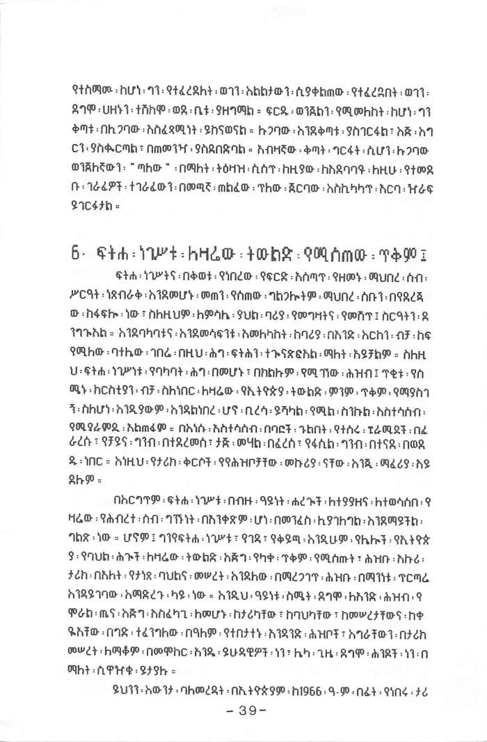 FithaNegest & YeTintu YeFird Sireat (Yacob HaileMariam)_Page_09
