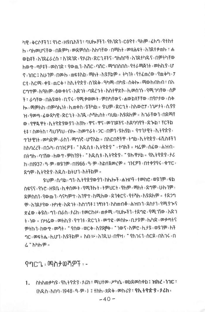 FithaNegest & YeTintu YeFird Sireat (Yacob HaileMariam)_Page_10