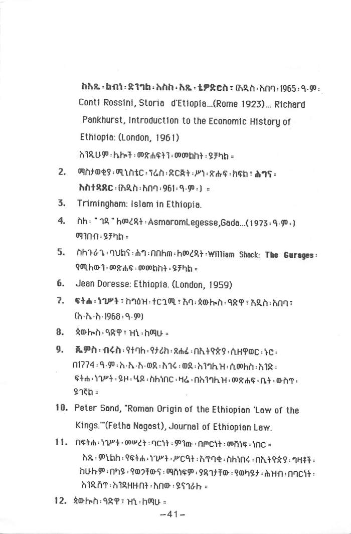 FithaNegest & YeTintu YeFird Sireat (Yacob HaileMariam)_Page_11