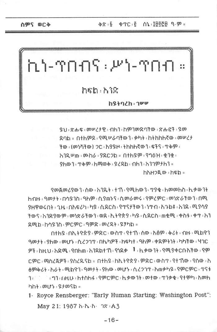 KineTibeb & SineTibeb - Yitbarek Gessesse_Page_1