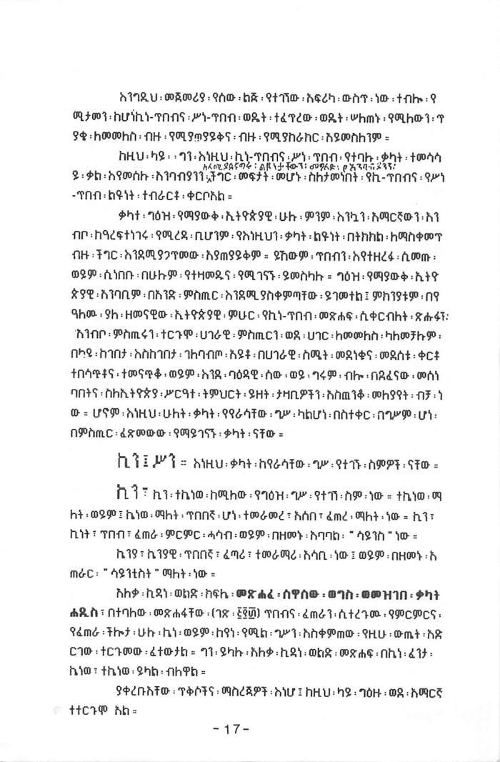KineTibeb & SineTibeb - Yitbarek Gessesse_Page_2