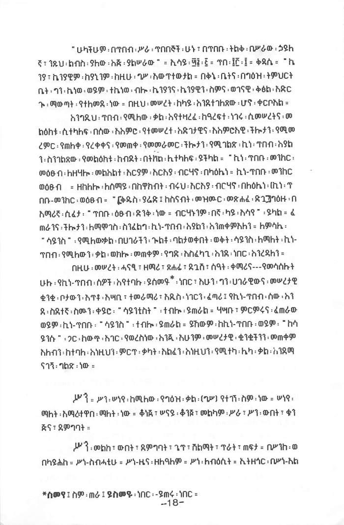 KineTibeb & SineTibeb - Yitbarek Gessesse_Page_3