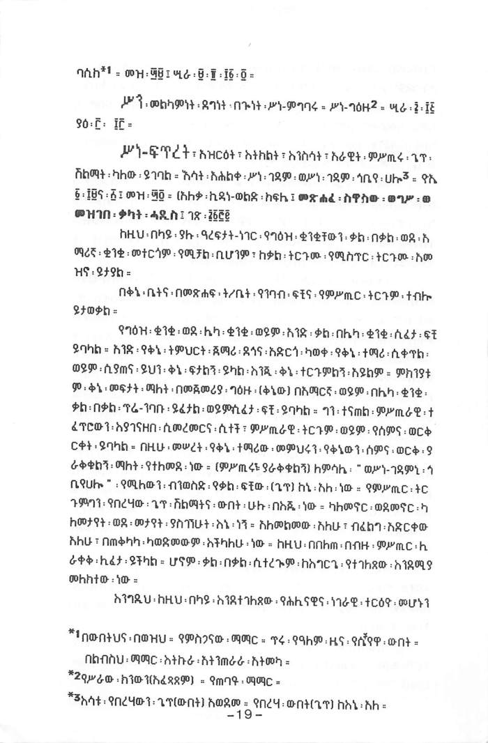KineTibeb & SineTibeb - Yitbarek Gessesse_Page_4