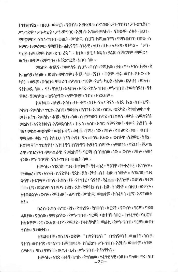 KineTibeb & SineTibeb - Yitbarek Gessesse_Page_5