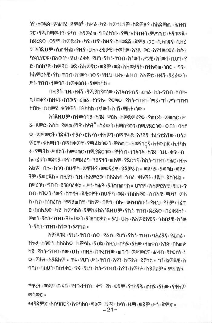 KineTibeb & SineTibeb - Yitbarek Gessesse_Page_6