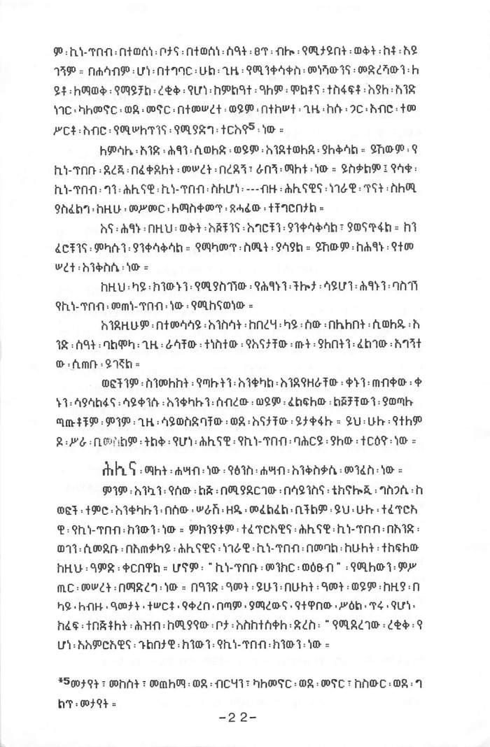 KineTibeb & SineTibeb - Yitbarek Gessesse_Page_7