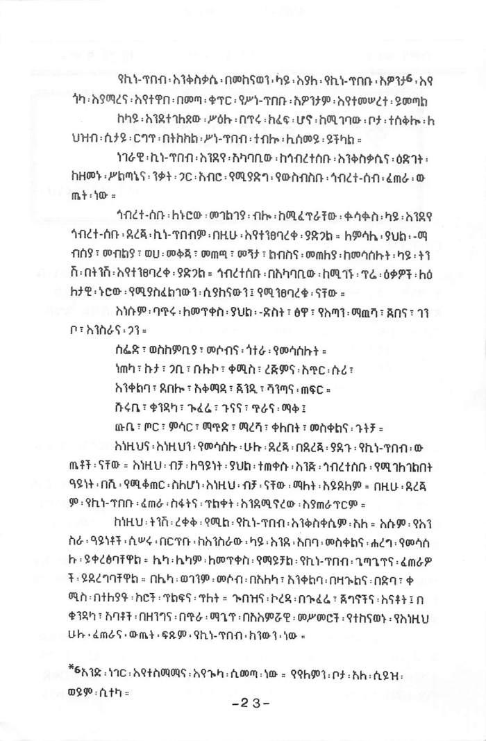 KineTibeb & SineTibeb - Yitbarek Gessesse_Page_8