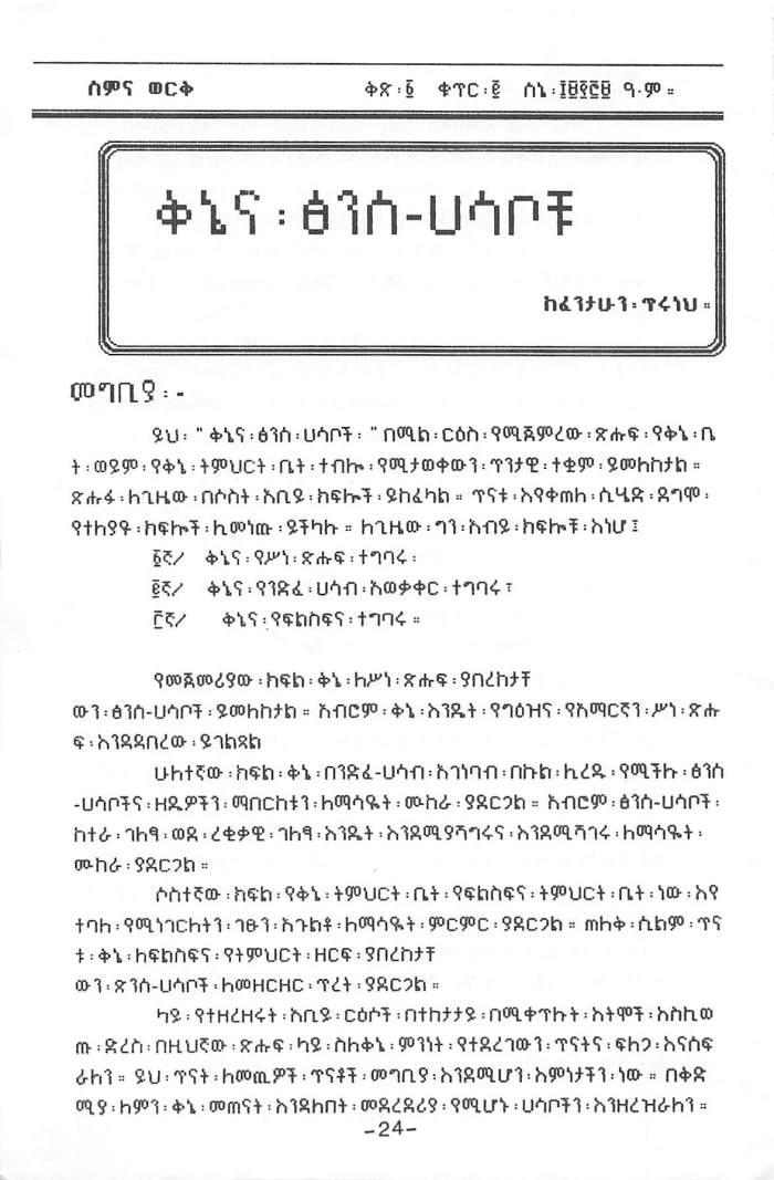 Qine & TsinseHasabochu - Fentahun Tiruneh_Page_1