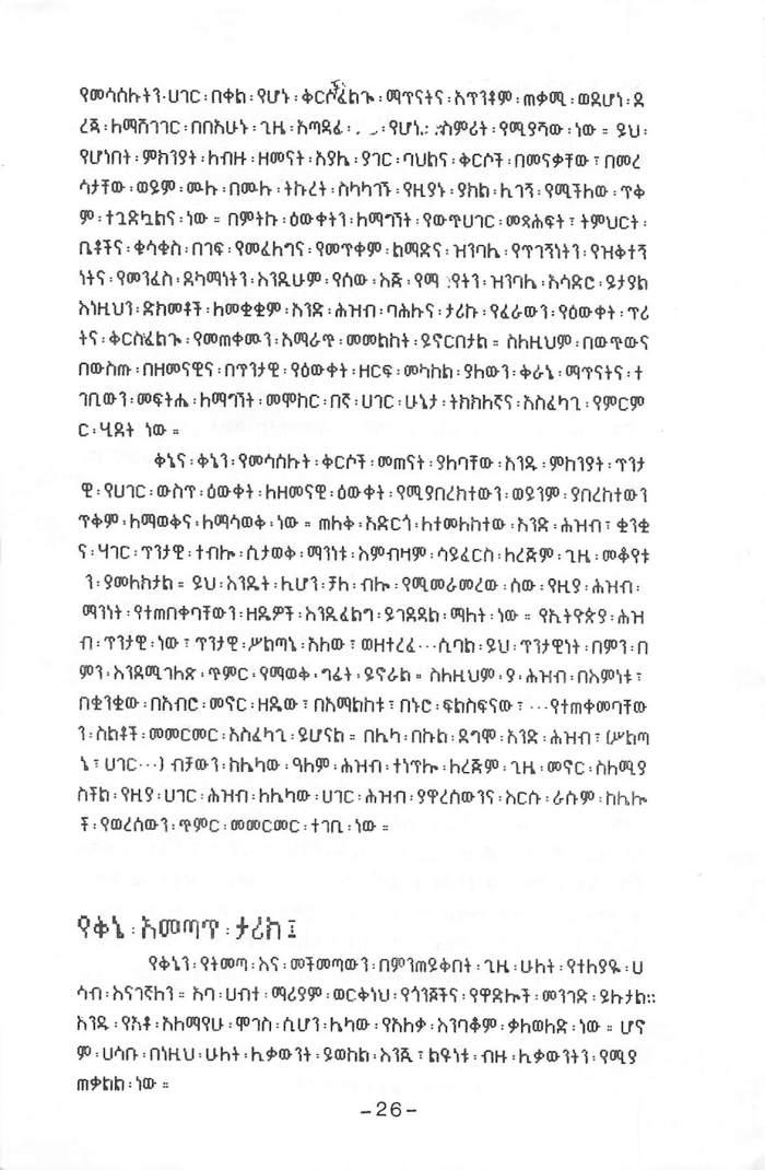 Qine & TsinseHasabochu - Fentahun Tiruneh_Page_3
