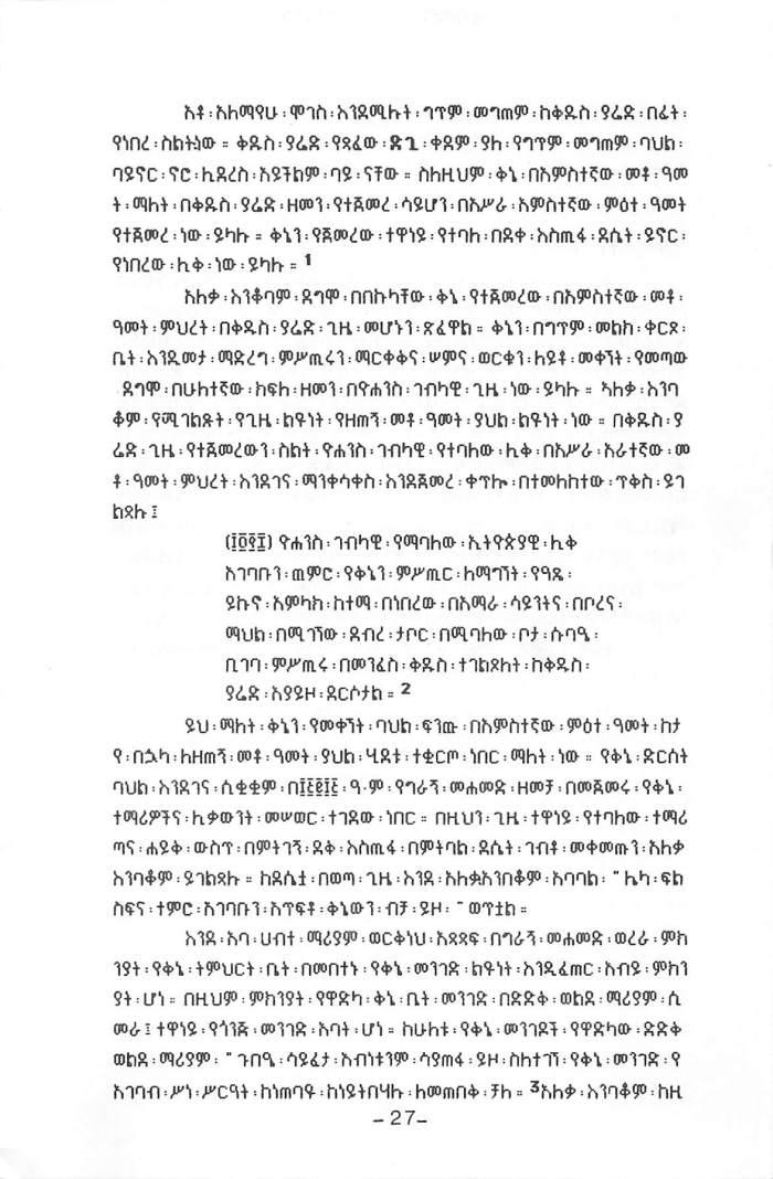 Qine & TsinseHasabochu - Fentahun Tiruneh_Page_4