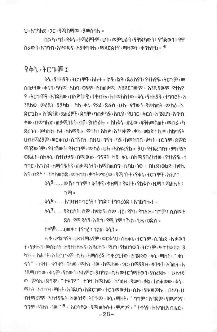 Qine & TsinseHasabochu - Fentahun Tiruneh_Page_5