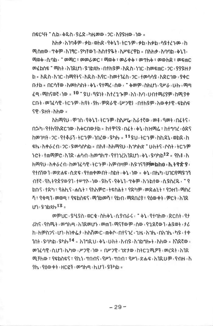 Qine & TsinseHasabochu - Fentahun Tiruneh_Page_6