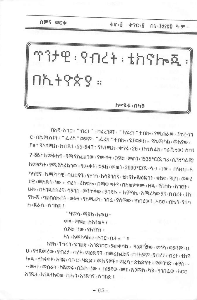 Tintawi Biret Technology beEthiopia - Seifu Belay_Page_1