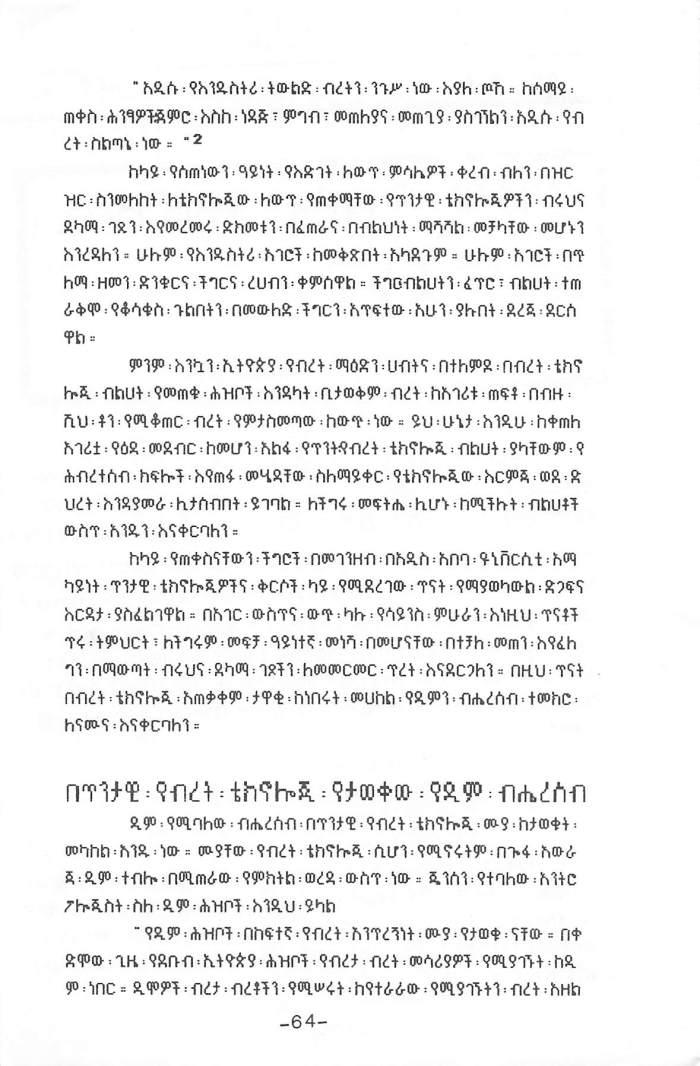 Tintawi Biret Technology beEthiopia - Seifu Belay_Page_2