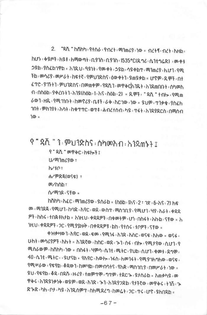Tintawi Biret Technology beEthiopia - Seifu Belay_Page_5