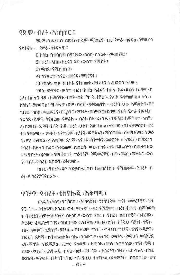 Tintawi Biret Technology beEthiopia - Seifu Belay_Page_6