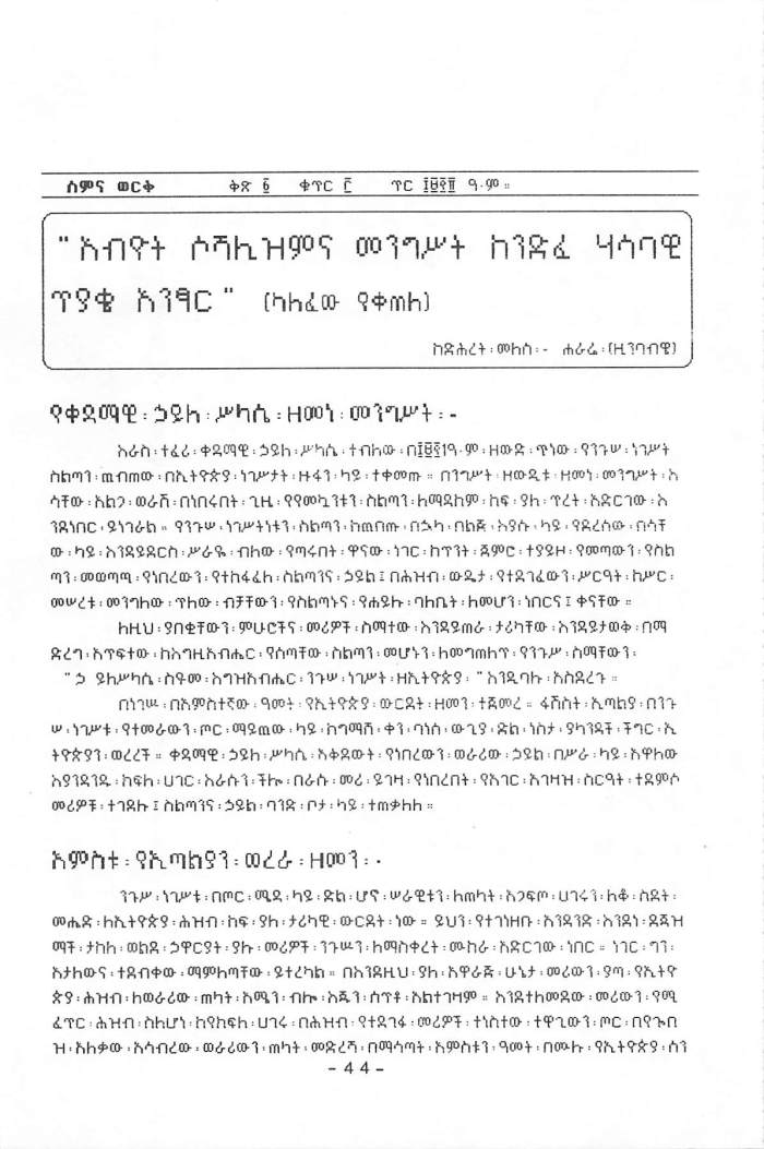 Abiyot Socialism & Mengist Part 2 - Tsihret Meles_Page_01