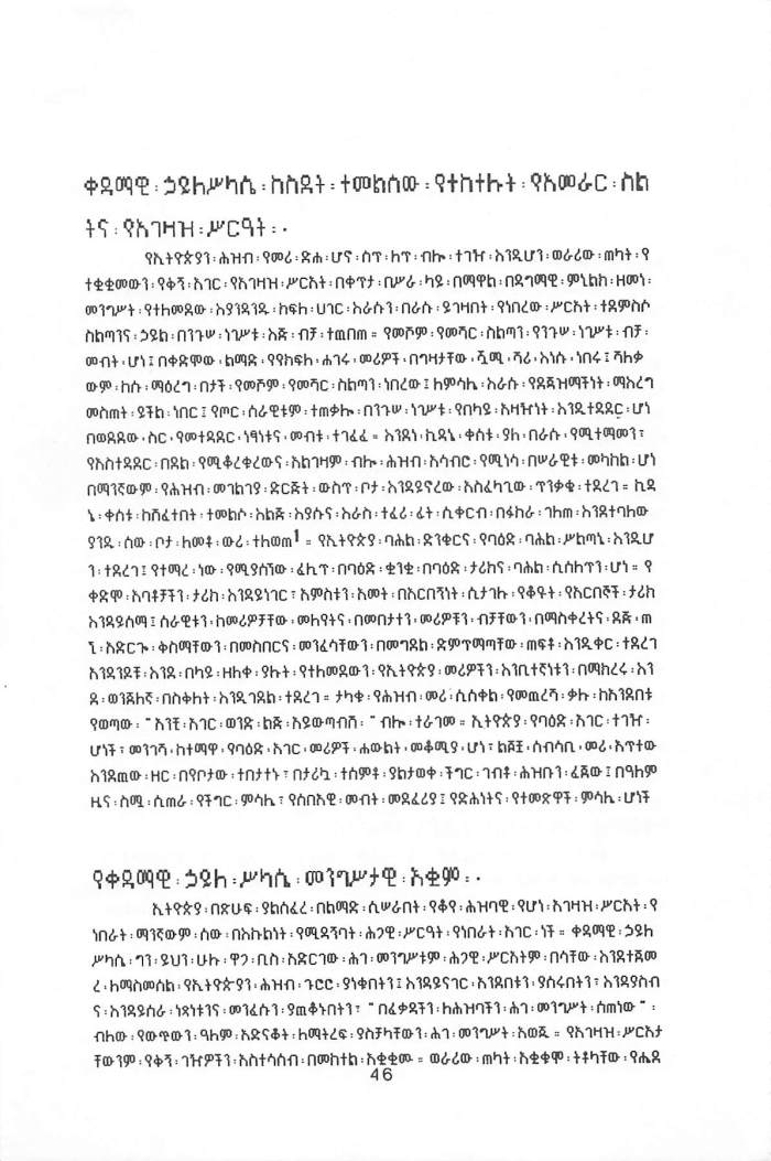 Abiyot Socialism & Mengist Part 2 - Tsihret Meles_Page_03