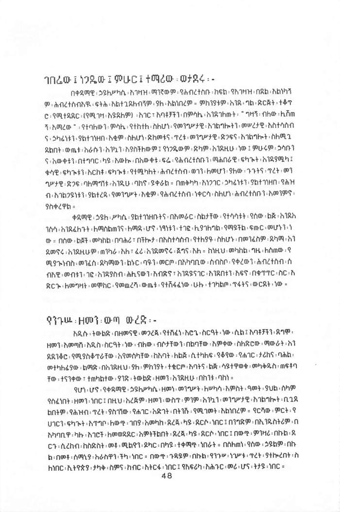 Abiyot Socialism & Mengist Part 2 - Tsihret Meles_Page_05