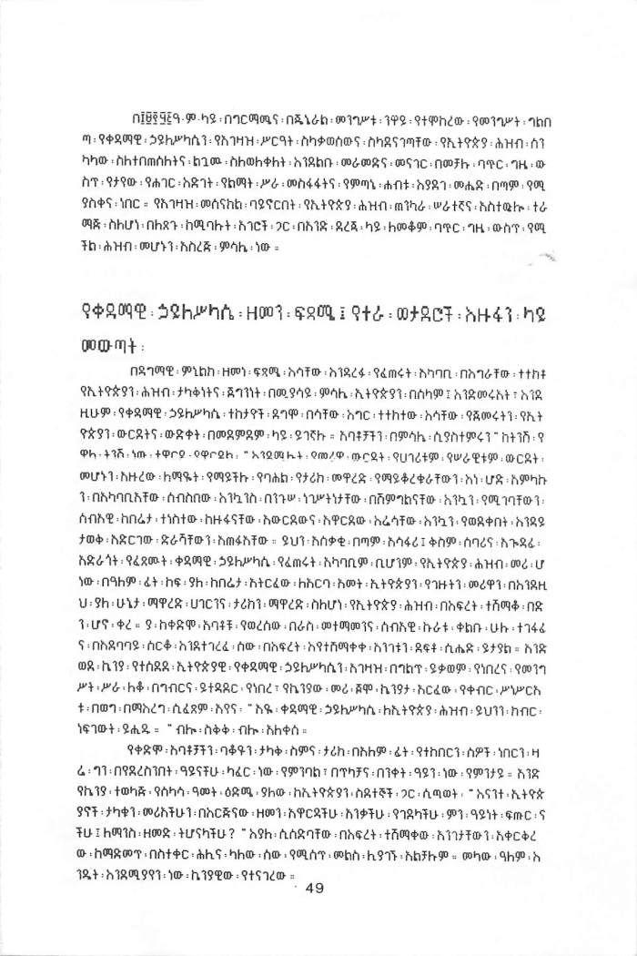 Abiyot Socialism & Mengist Part 2 - Tsihret Meles_Page_06